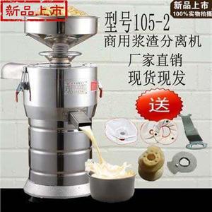 商用豆腐机家用电器全自动渣浆分离豆浆机磨汁i不锈钢厨房设备榨