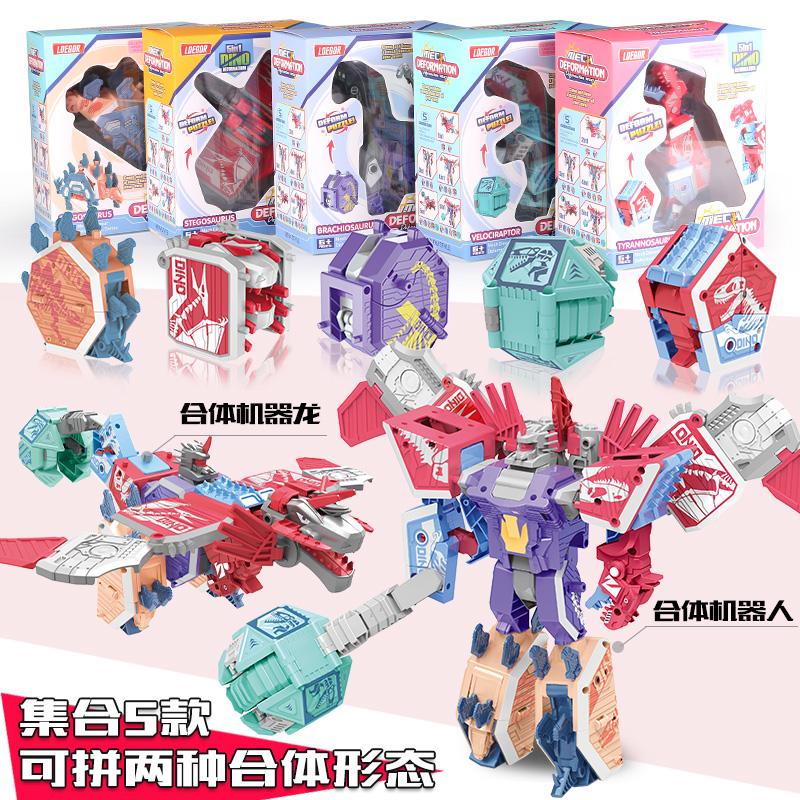 暴龙神兽可合体拼装玩具模型翼龙腕龙男孩5-6岁变形恐龙机器人A2