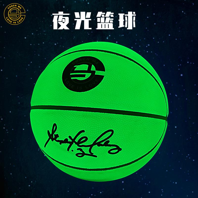 马教练夜光篮球吸光荧光反光 马布里耐磨皮七号夜间发光篮球礼物10月20日最新优惠