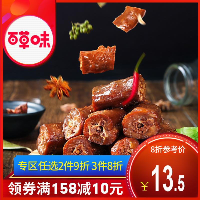 百草味甜辣鸭脖子200g小包装卤味小吃熟食鸭肉零食藤椒真空装小吃