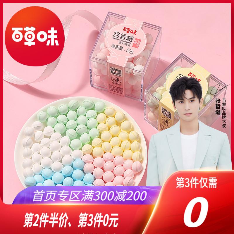 【百草味-含香糖80g】元旦网红喜糖薄荷香体糖约会接吻糖果零食