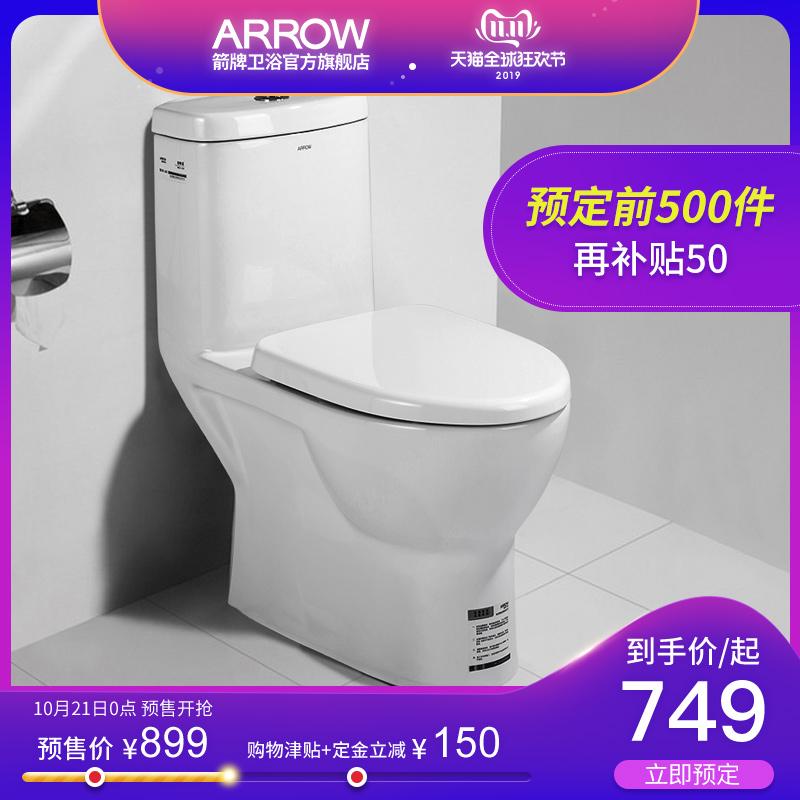 ARROW箭牌卫浴抽水马桶卫生间家用直冲式防臭坐便器AB1276