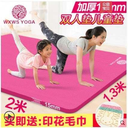。加宽瑜伽垫儿童加厚家用练功垫地垫跳舞蹈练舞防滑垫子毯女孩