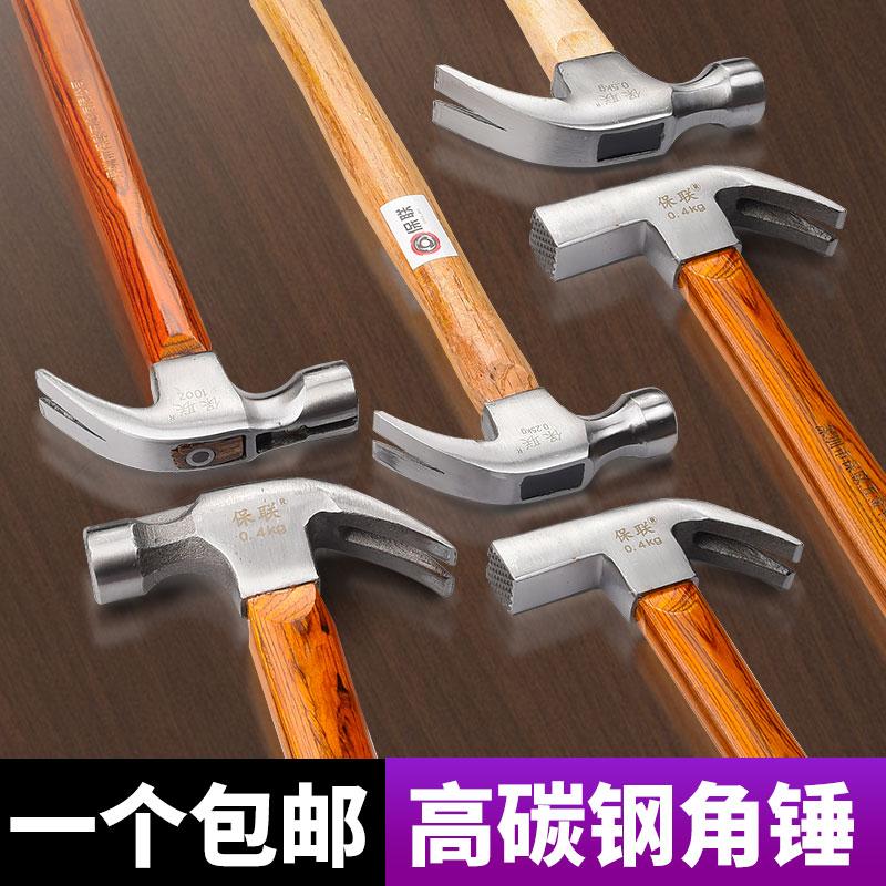 保联 羊角锤五金铁锤子工具小锤子家用木工装修锤榔头起钉锤拔钉