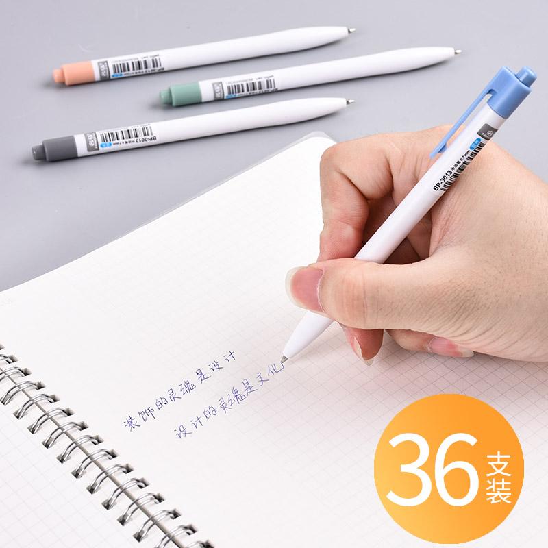 36支圆珠笔时尚创意办公学生用品文具0.7mm蓝色黑色按动中油笔芯子弹头原子笔批发包邮