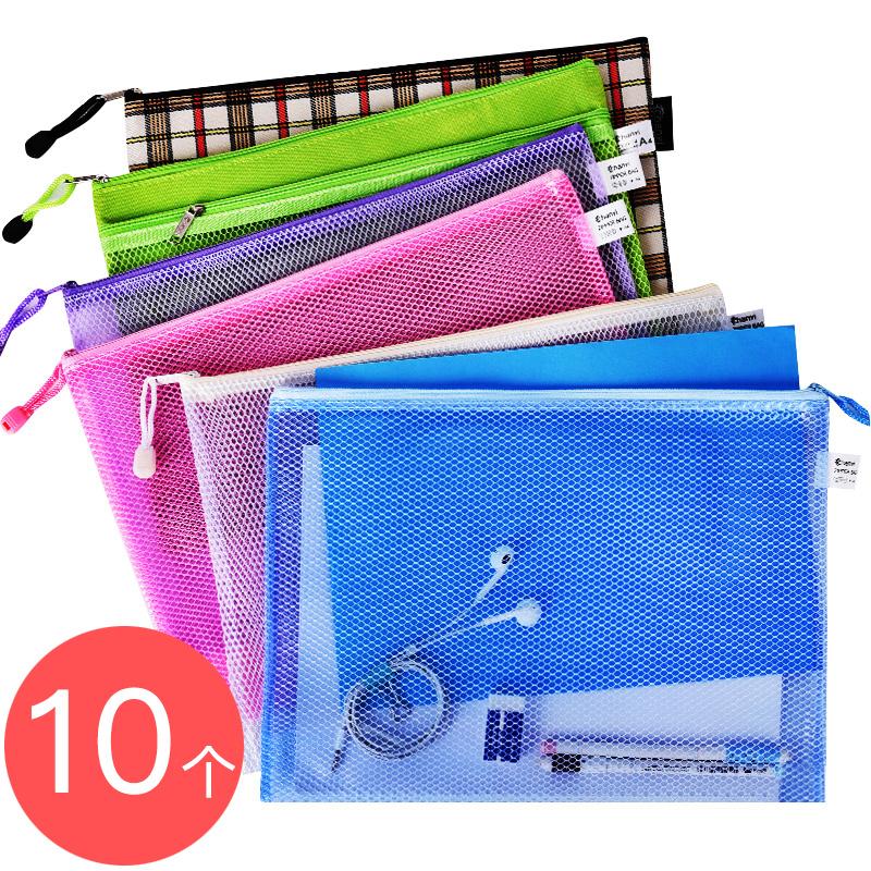 创易a4文件袋透明网格拉链袋办公资料袋档案袋学生文具试卷收纳袋韩国创意小清新男女孩用补习袋手提袋拎书袋