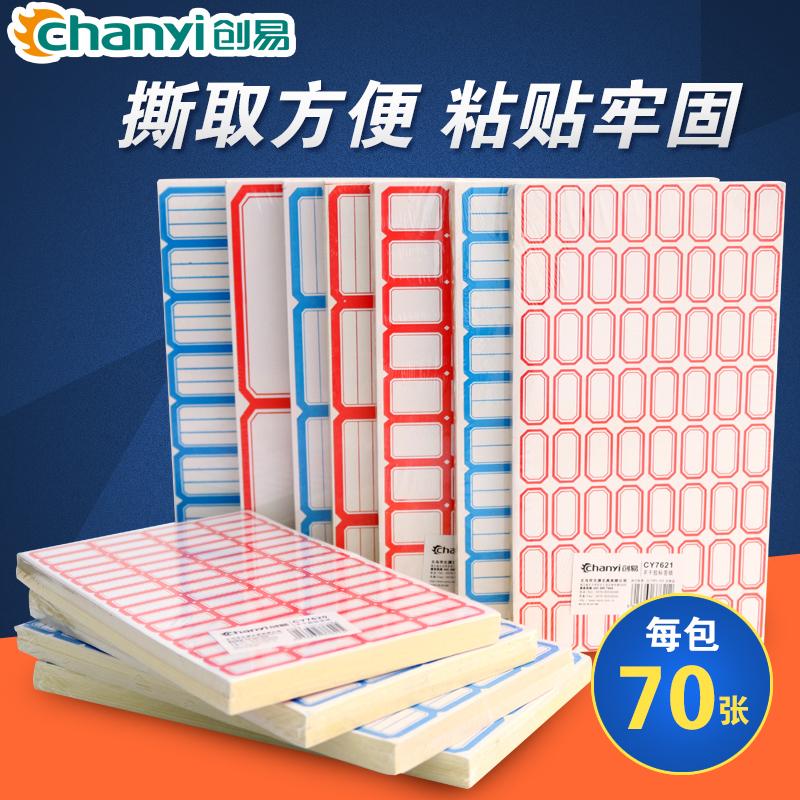 Легко создать небольшое самоуплотнение стандартный Поднимите рот, чтобы взять бумагу стандартный Цена стикер наклейка почерк книга классификация бумага 70 листов