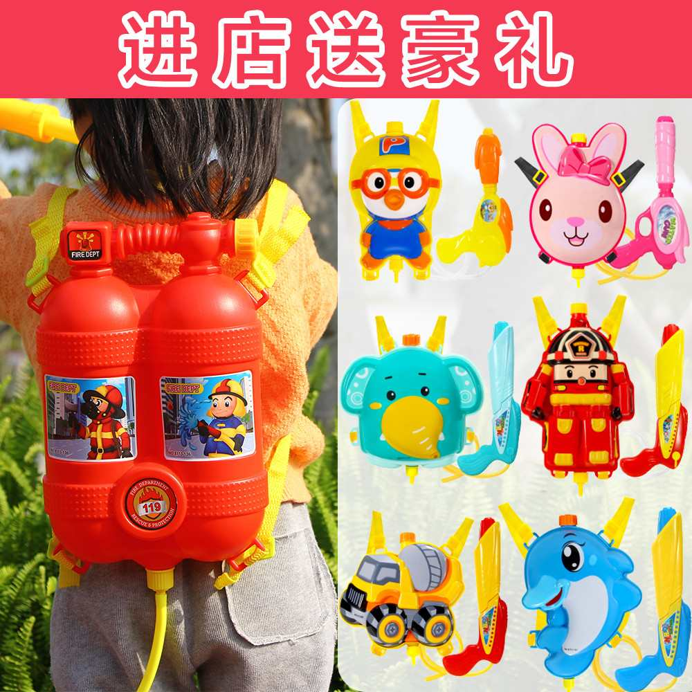 Wangwang team Zishui artifact plastic childrens toys backpack type water spray gun large capacity water fight pull type AQI