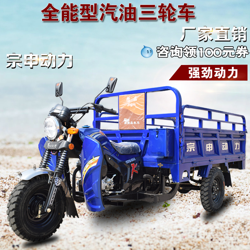 Genuine Zongshen Futian five star tricycle brand new freight agricultural gasoline and fuel truck self unloading heavy vehicle