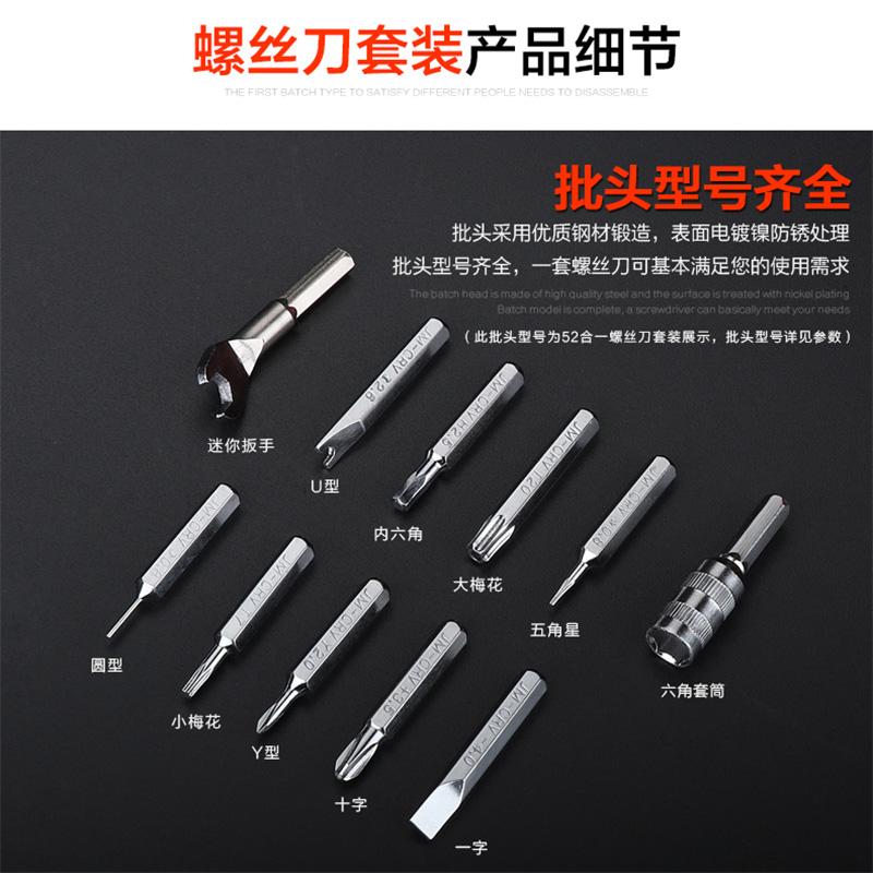 螺丝刀组合套装45合1拆机螺丝批 多功能起子苹果手机数码维修工具