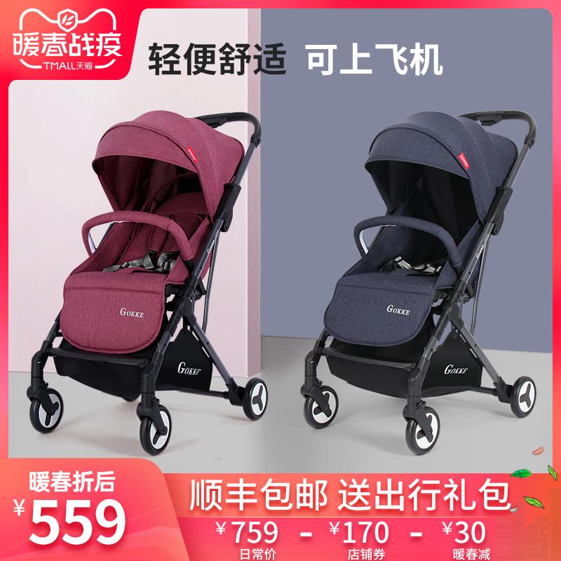 GOKKE德国可坐可躺可上飞机婴儿推车轻便携折叠儿童宝宝小推车