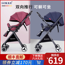 Gokke stroller high landscape light two-way trolley can sit on the baby umbrella car