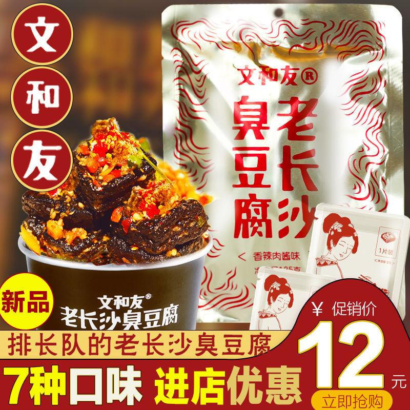 超级文和友老长沙臭豆腐湖南特产开袋即食香辣味零食博物馆