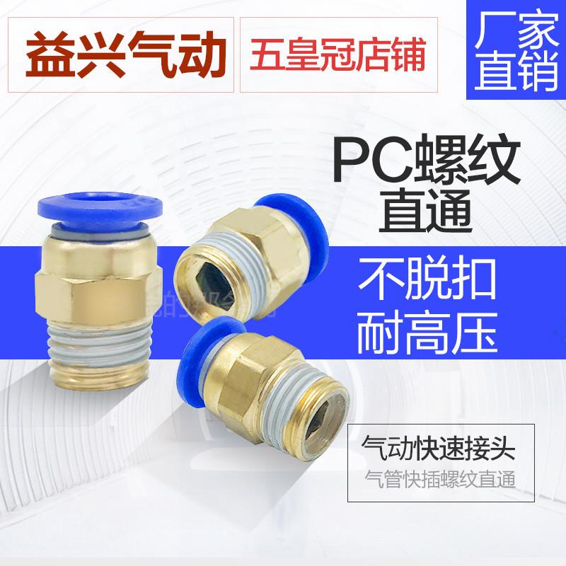Пневматический быстро вставить трахея соединитель PC10-03 резьба винтов прямо 4-M5/PC6-01/PC8-02/12-04 все 16