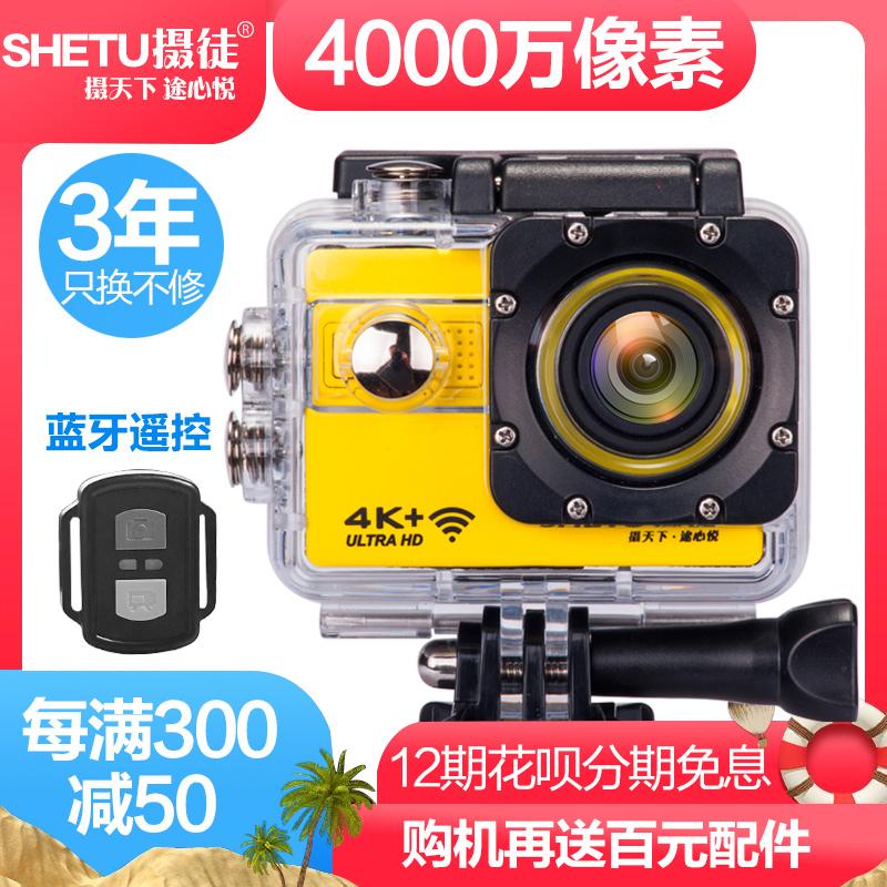 摄徒a8潜水下运动4k高清防水摄像机