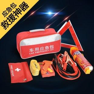 车载应急救援包车用急救包应急包工具灭火器搭火线自驾应急装备价格