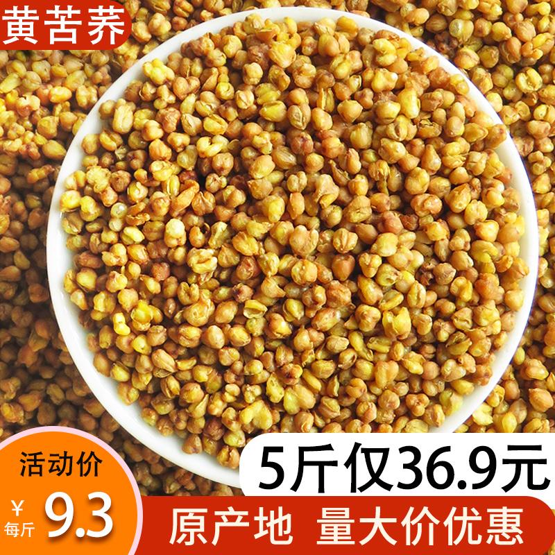 黄苦荞茶500g正品饭店专用熟袋装散装麦香型大凉山不是特级黑苦荞