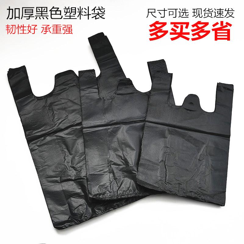 加厚黑色塑料袋家用垃圾袋背心袋手提购物袋服装打包袋定制批发