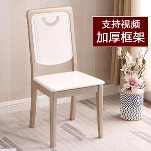 实木餐椅家用简约现代靠背椅书桌