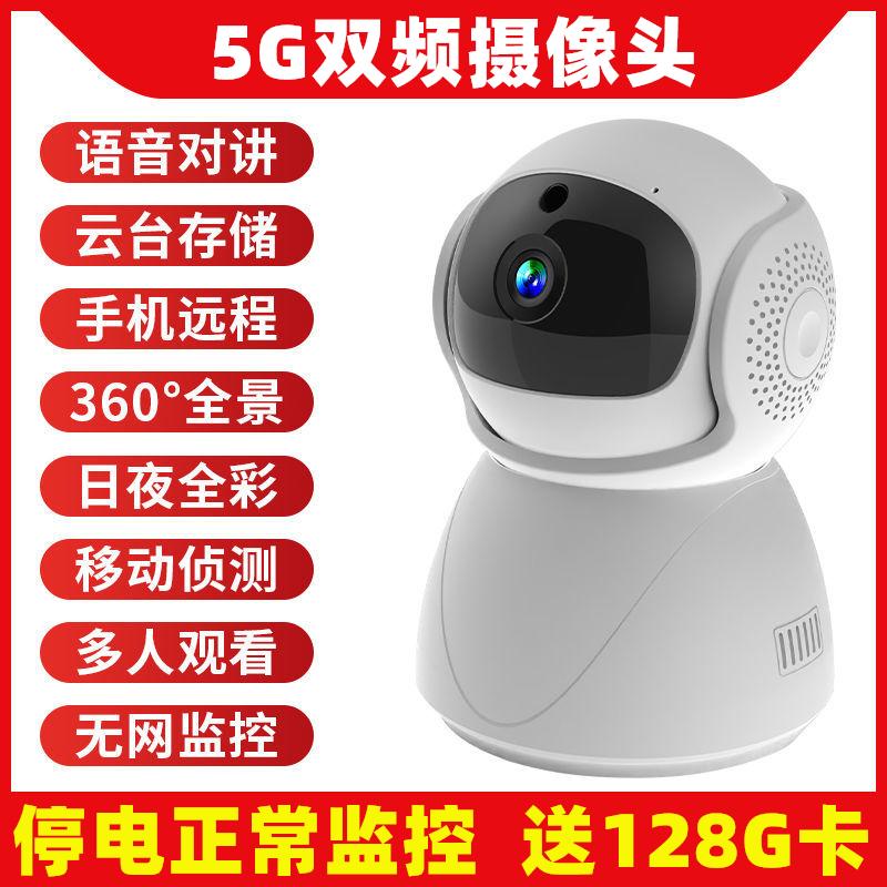 智能5G无线摄像头家用远程wifi室内监控器高清语音360度全景室外夜视小米米家智选手机宠物对话小蚁海康威视
