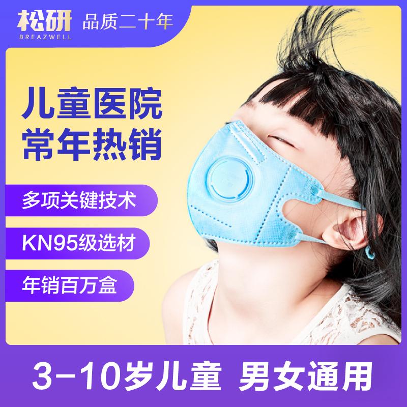 松研儿童口罩防雾霾pm2.5防尘防飞沫男女童宝宝3-10岁小孩口鼻罩