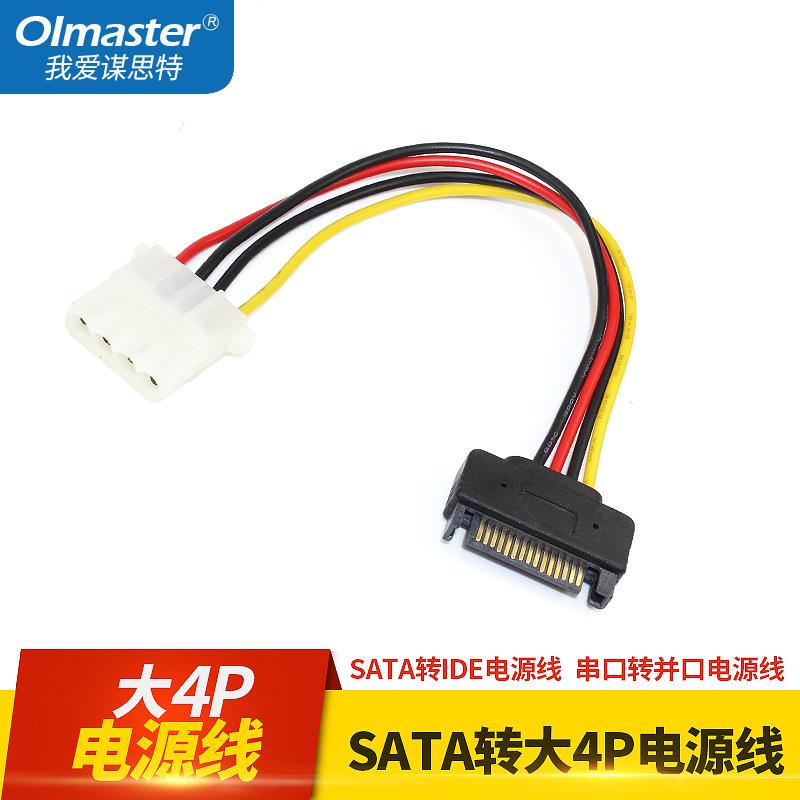 SATA转4PIN电源转接线SATA转D口电源线大4P电脑配件硬盘电源线