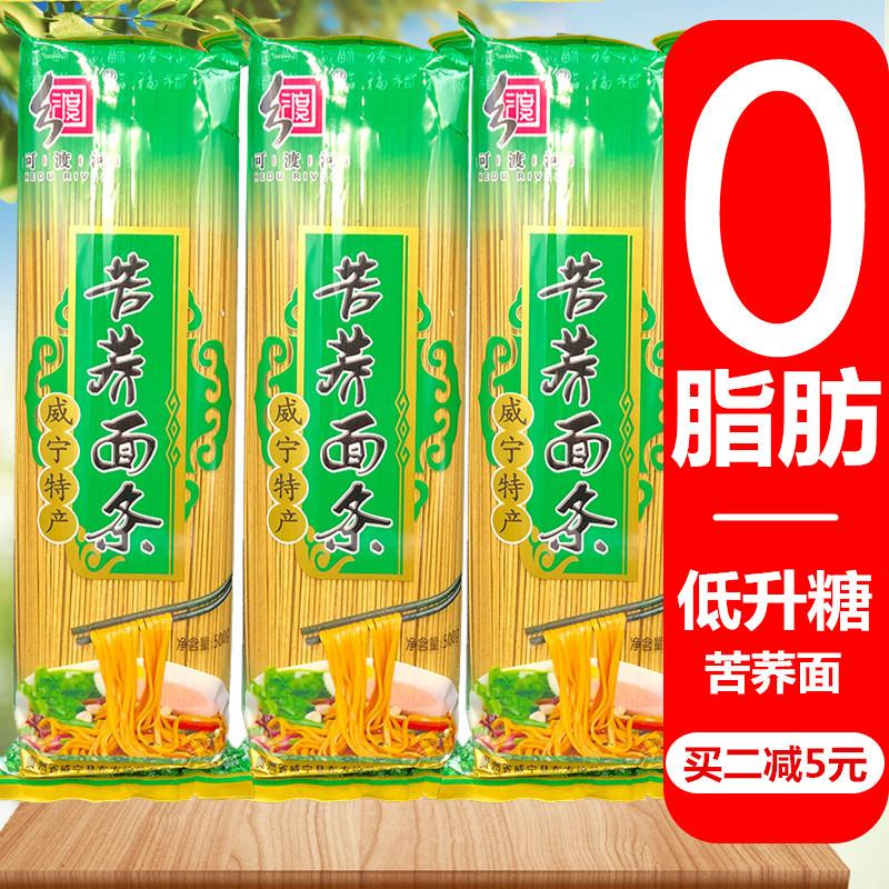 3 Jin buckwheat noodles Guizhou Weining buckwheat noodles staple food low fat and no saccharin black buckwheat coarse grains