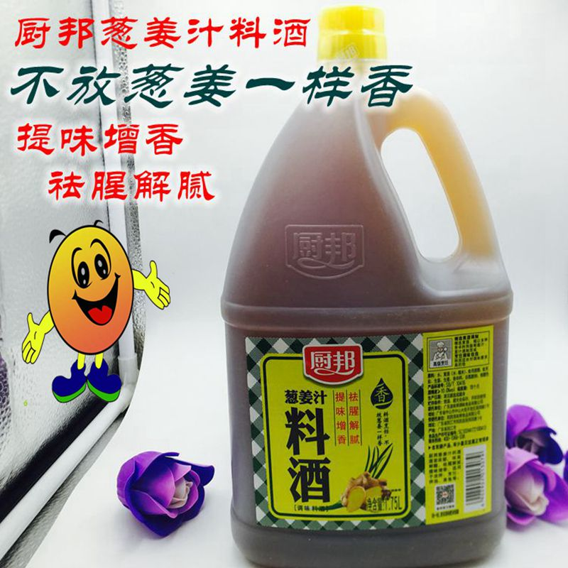 Chibang onion ginger juice cooking wine 1.75l barreled family hotel restaurant cooking wine to the fishy flavor condiment package