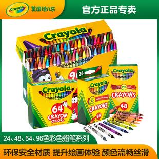 绘儿乐crayola彩色蜡笔儿童安全无毒宝宝画笔彩色蜡笔幼儿园小学生24色48色64色96色52-3024-0048