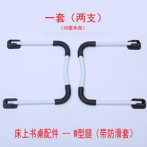 床上桌配件笔记本电脑小桌脚女加厚简易折叠桌腿wu型铁支架马蹄脚