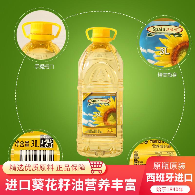 西班牙原装进口压榨食用油葵花籽油3升瓶装