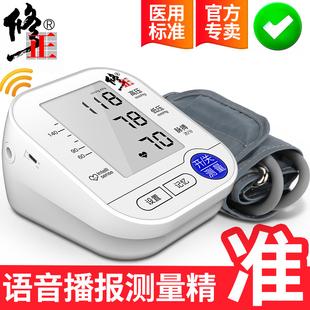 【医院同款】修正血压测量仪臂式智能语音播报手腕式电子血压计