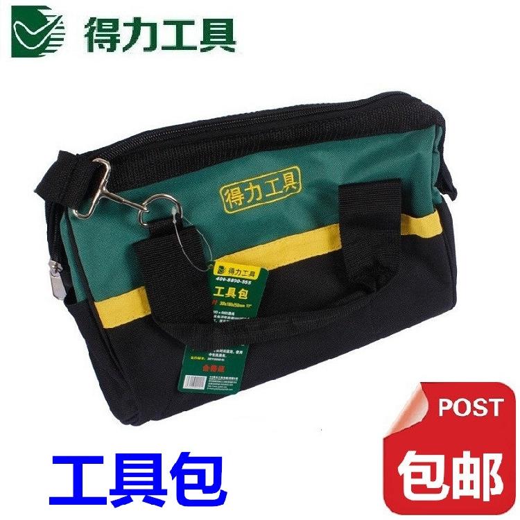 得力工具 工具包电工包 多功能挎包 加厚防水帆布包 DL-P1/P2包邮