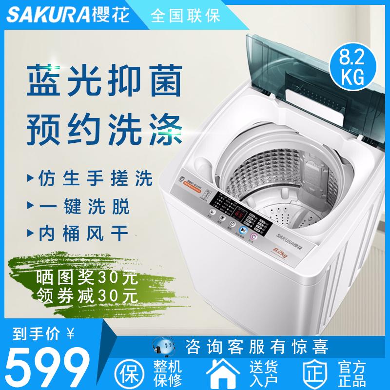 樱花8.2公斤/kg洗衣机全自动洗脱一体小型家用宿舍波轮洗衣机蓝光