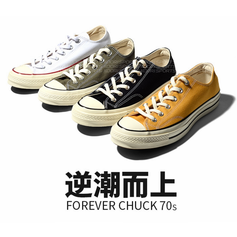 Flagship store official website authentic Korean converse 1970s high top retro canvas shoes men's shoes low top Classic women's shoes