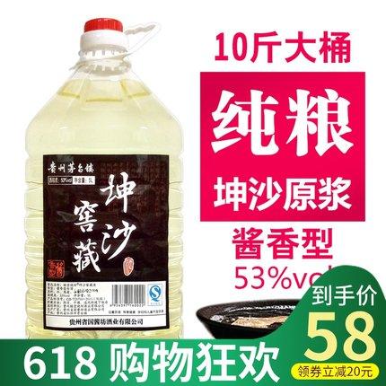 贵州53度酱香型自酿散酒10斤白酒
