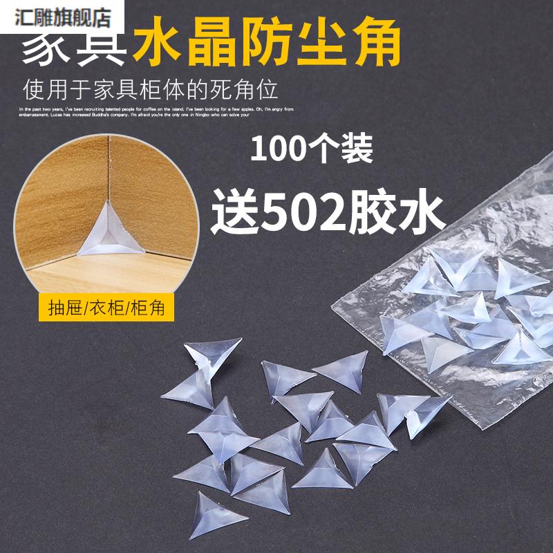 防尘粒抽屉防尘角水晶家具防灰尘三角垫衣柜橱柜死角落透明防尘角