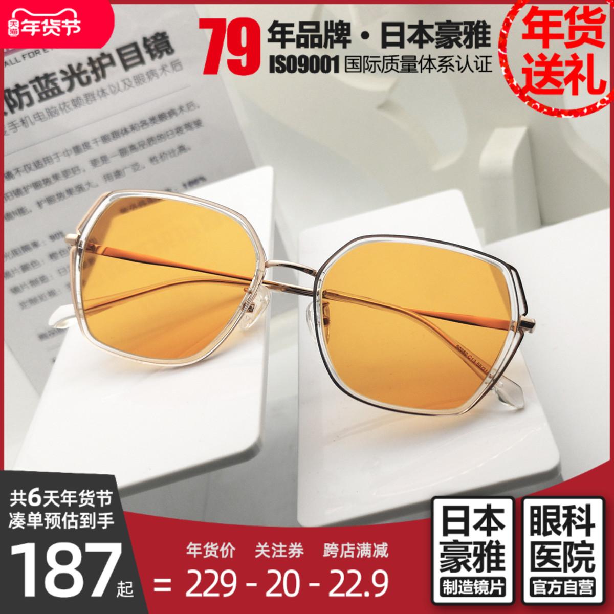 日本豪雅防蓝光眼镜女生电脑手机护眼专用抗太阳紫外线辐射护目镜