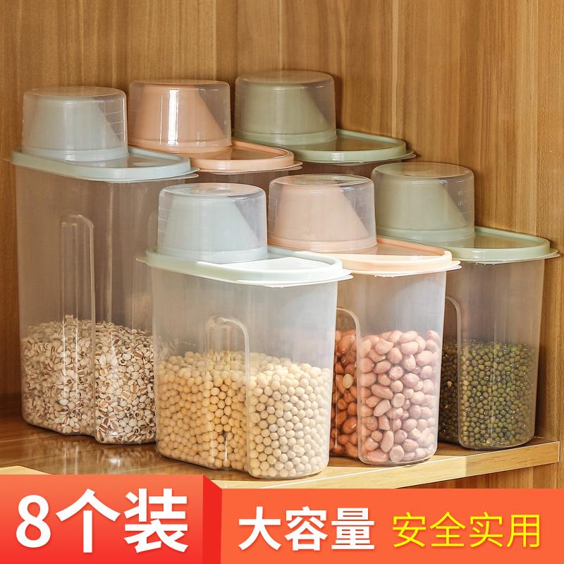 储物密封罐