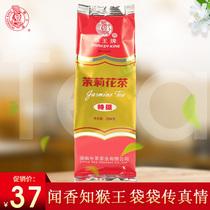 茉莉花再加工茶250g中茶湖南猴王茉莉花茶特级加工茶铝箔袋装包装