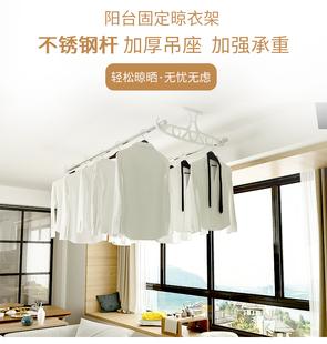 阳台固定式 双杆晾衣架吊座室内顶装 晒衣支架家用伸缩不锈钢挂衣杆
