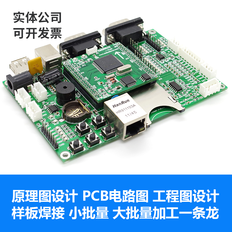 PCB copy board to PCB hardware development and design MCU drawing board PCB generation drawing proofing generation processing