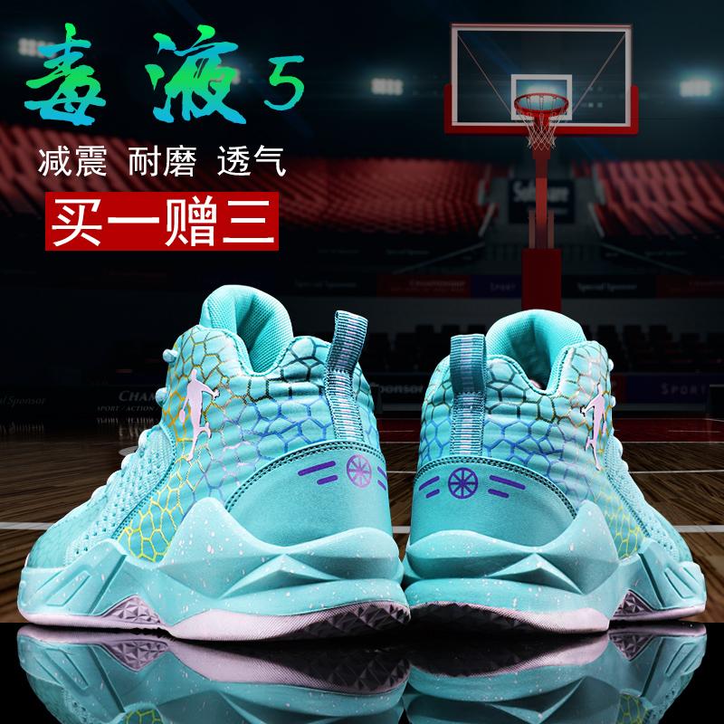 Diwei Jordan basketball shoes mens high top breathable boots venom 4 Owen 5 sonic 8 Wade 7 student sports shoes female