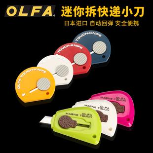 日本OLFA便携拆快递包裹小刀随身学生用迷你小号美工刀开箱刀神器