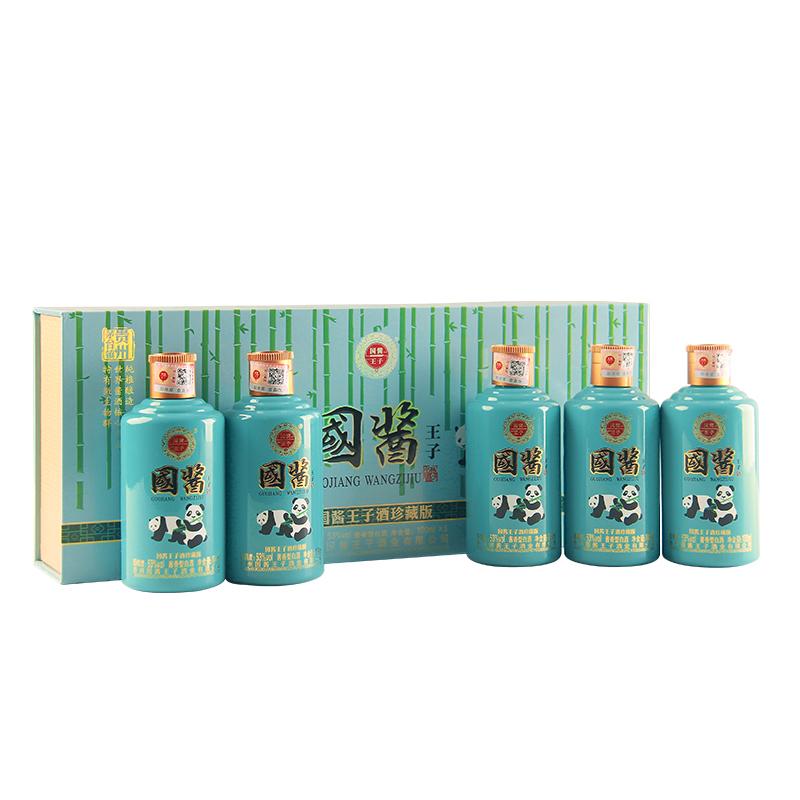 贵州国酱王子酒珍藏版 53度100ml*5瓶酱香型收藏送礼礼盒装白酒