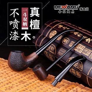 嘴食尚实木烟斗手工石楠木烟袋锅老式旱烟斗烟丝过滤男士礼品烟具