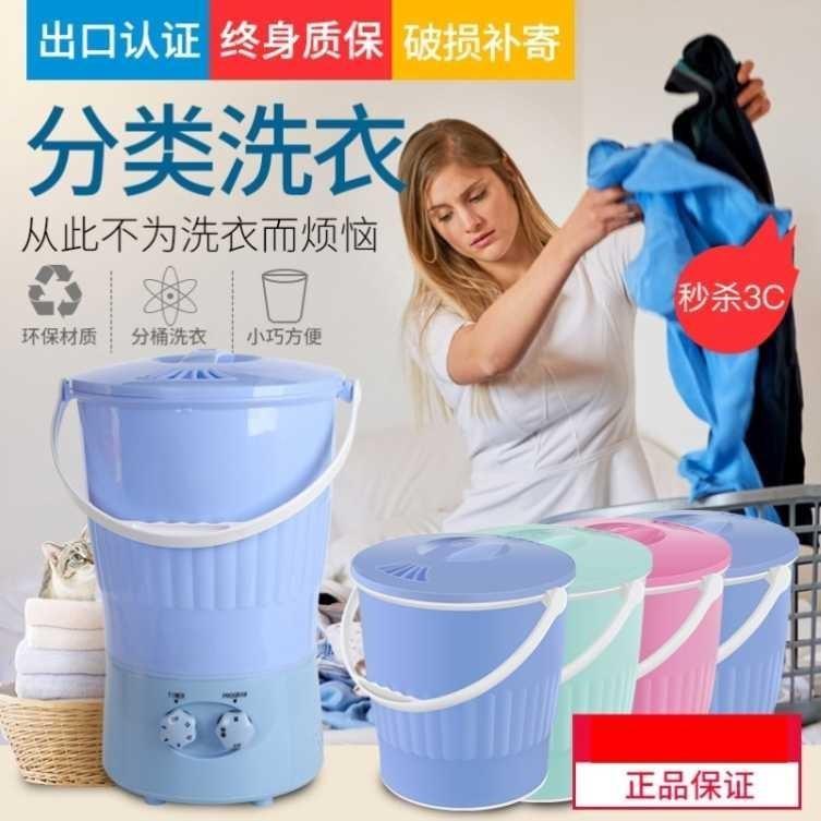 京东购物商城官网电器手提迷你小型多桶洗衣机多桶小洗衣机