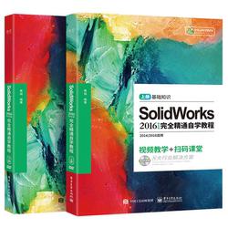 solidworks教程书籍 solidworks2016完全自学从入门到精通 solidworks建模三维制图钣金模具设计 solidworks软件视频教材2014/2012