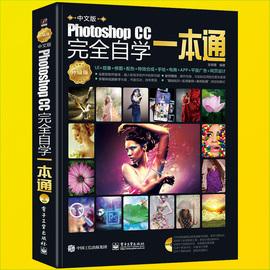 ps教程书籍 零基础从入门到精通Photoshop CC完全自学一本通 pscc淘宝美工学习修图抠图处理平面广告设计软件教材cs6基础教学pscs6