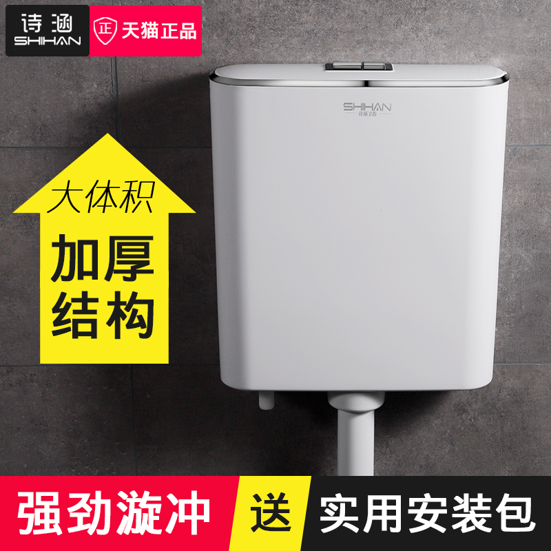 詩涵水箱 家用 衛生間蹲便器廁所沖水箱大沖力節能壁掛式馬桶水箱